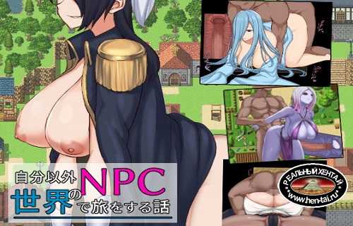 Journeying in a world of NPCs [Ver.1.0] (2021/PC/ENG)