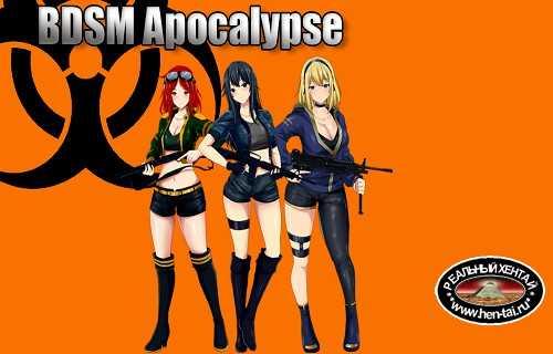 BDSM Apocalypse [Ver.0.1] (2021/PC/ENG)