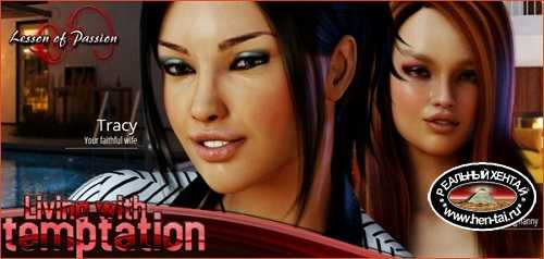 Living with Temptation 1 - REDUX [Final + Cheats] [2021/PC/ENG/RUS] Uncen